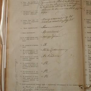 Antoni Nowicki i Emilia Chwoszczówna 22 styczeń 1884 r Księga egzaminów przedślubnych Parafii w Połoneczce